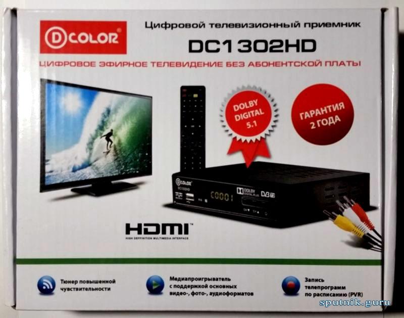 ТВ приставка DVB-T2 D-COLOR DC1302HD, коробка вид спереди