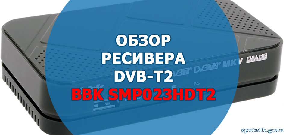 BBK SMP023HDT2