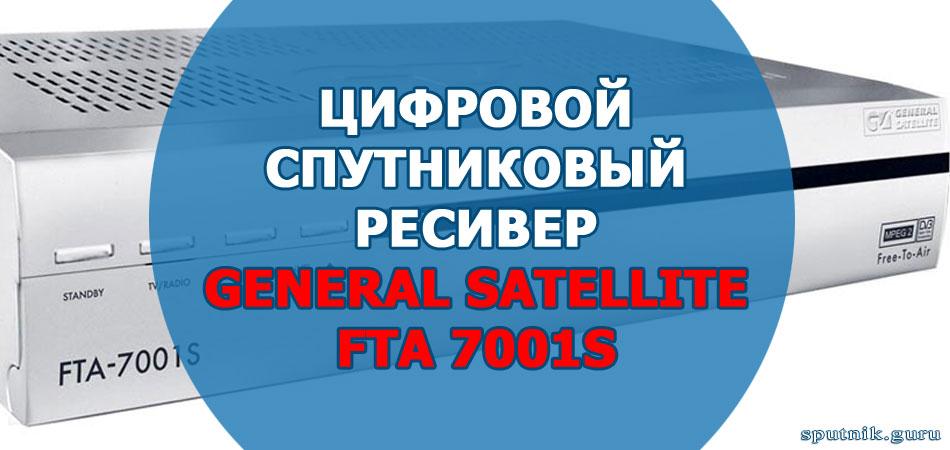 General Satellite FTA 7001S