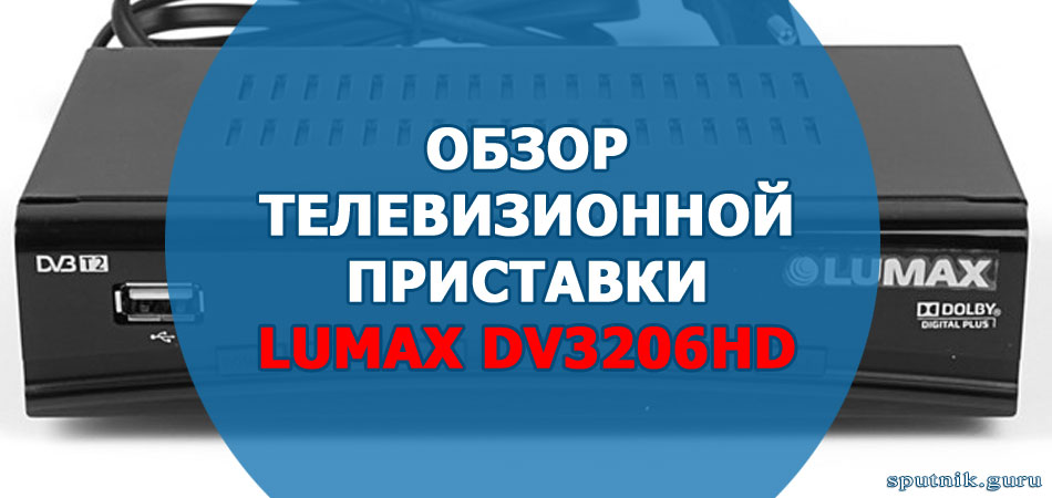 Lumax DV3206HD