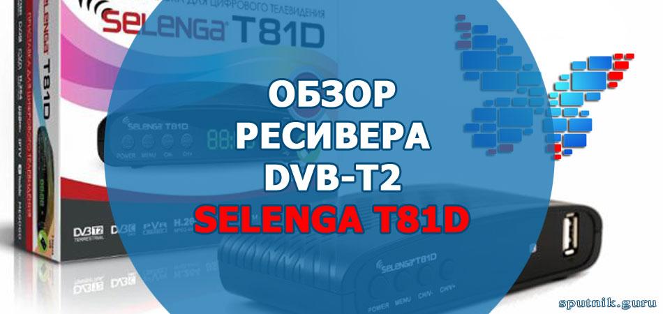 Selenga T81D