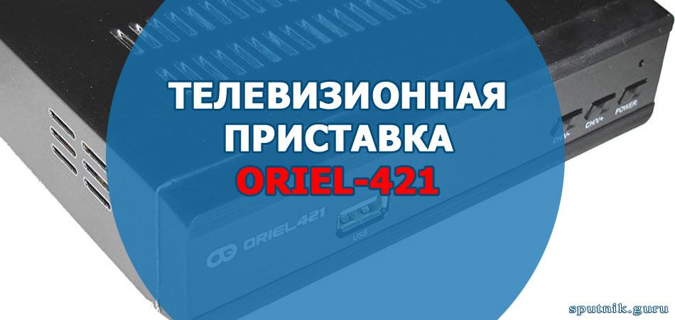 Телевизионная приставка Oriel-421
