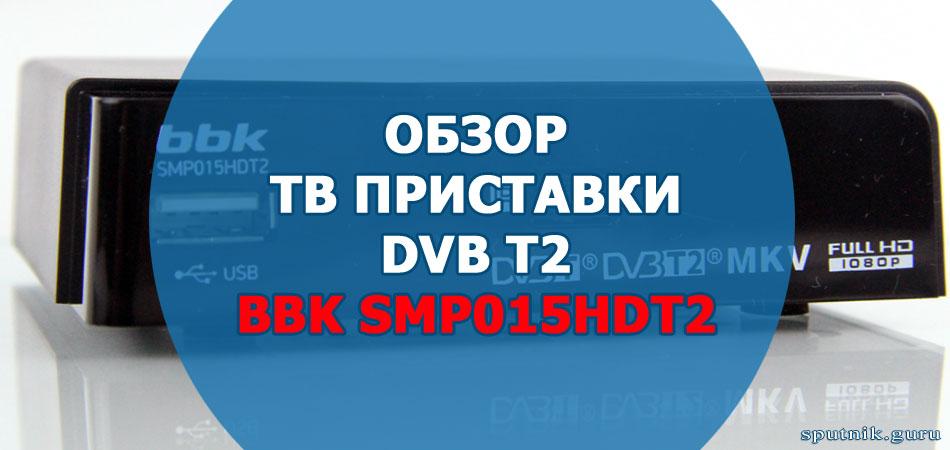 Приставка BBK SMP015HDT2